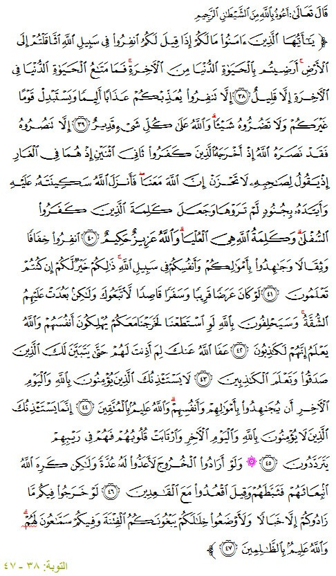 سورة_التوبة_38-47
