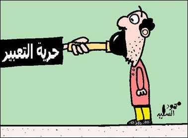 كاريكاتير عن حرية التعبير عن الرأي